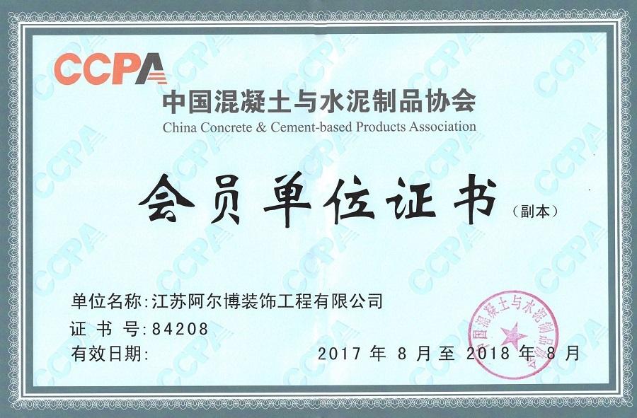 CCPA 会员单位.jpg