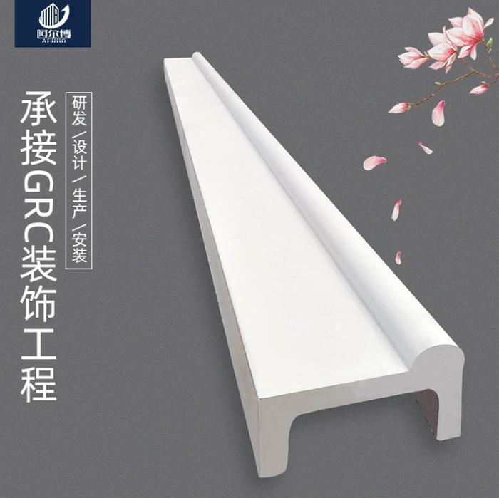 GRC构件显著的特性