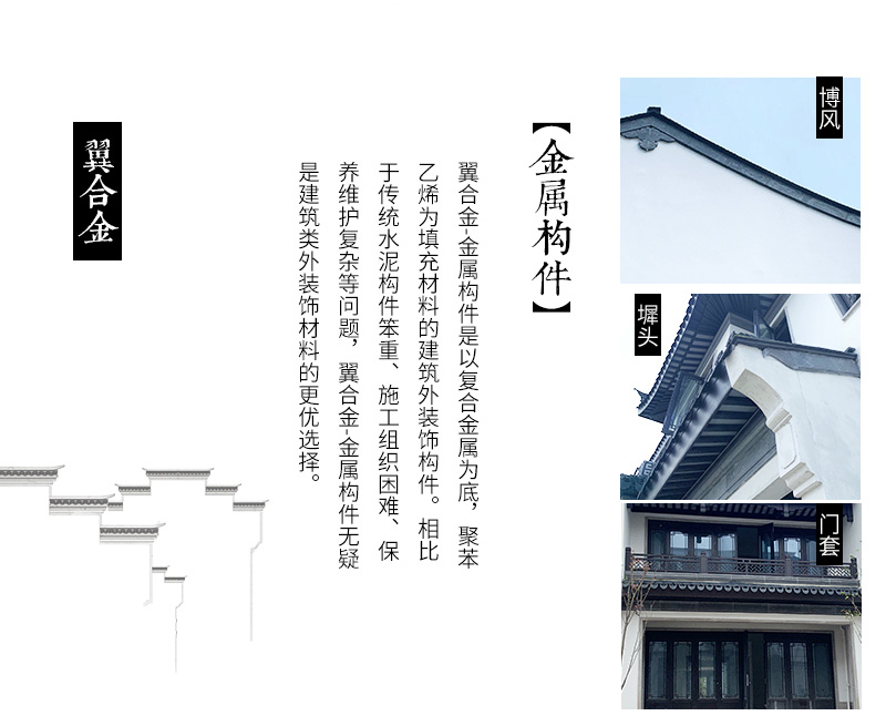 翼合金建筑装饰构件
