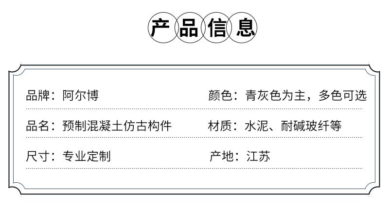 中式仿古构件_博风头