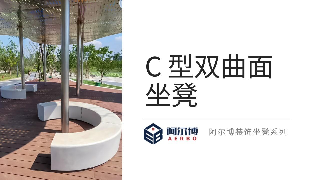 C型双曲面坐凳