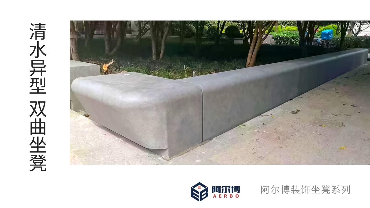 清水异型双曲坐凳