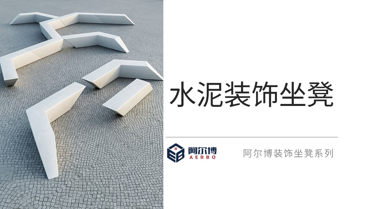 水泥装饰坐凳