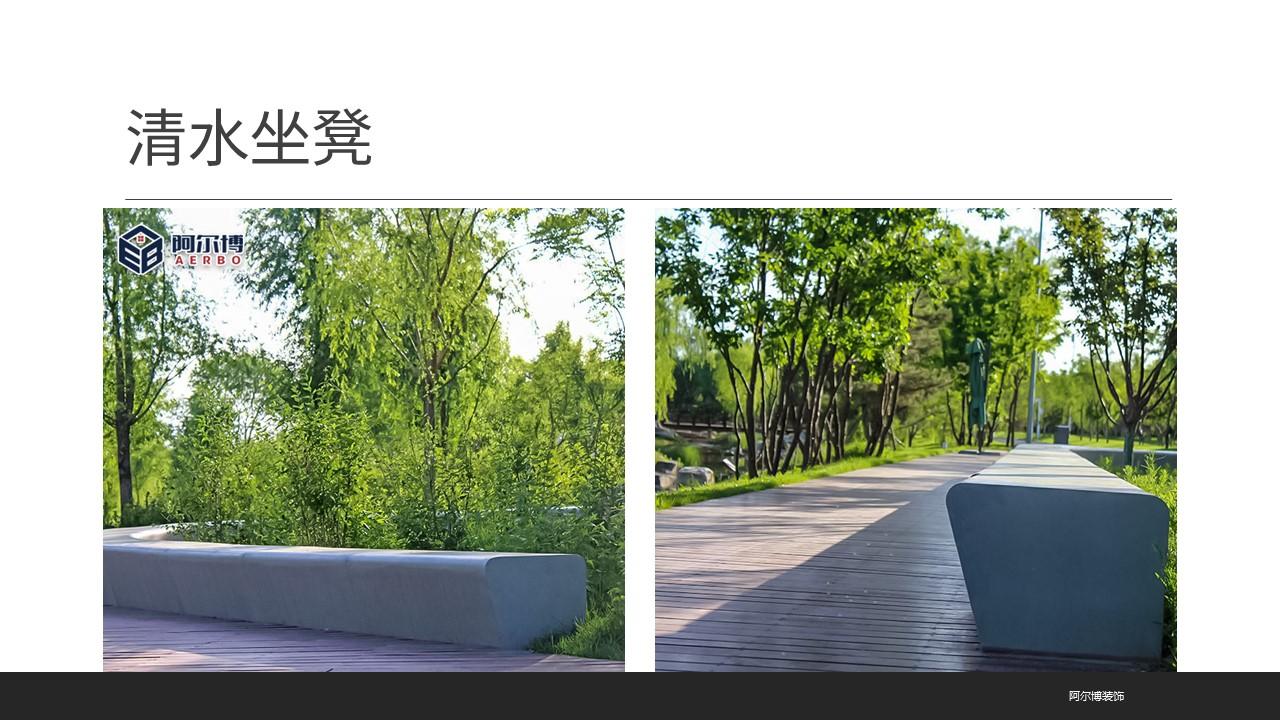景观清水坐凳