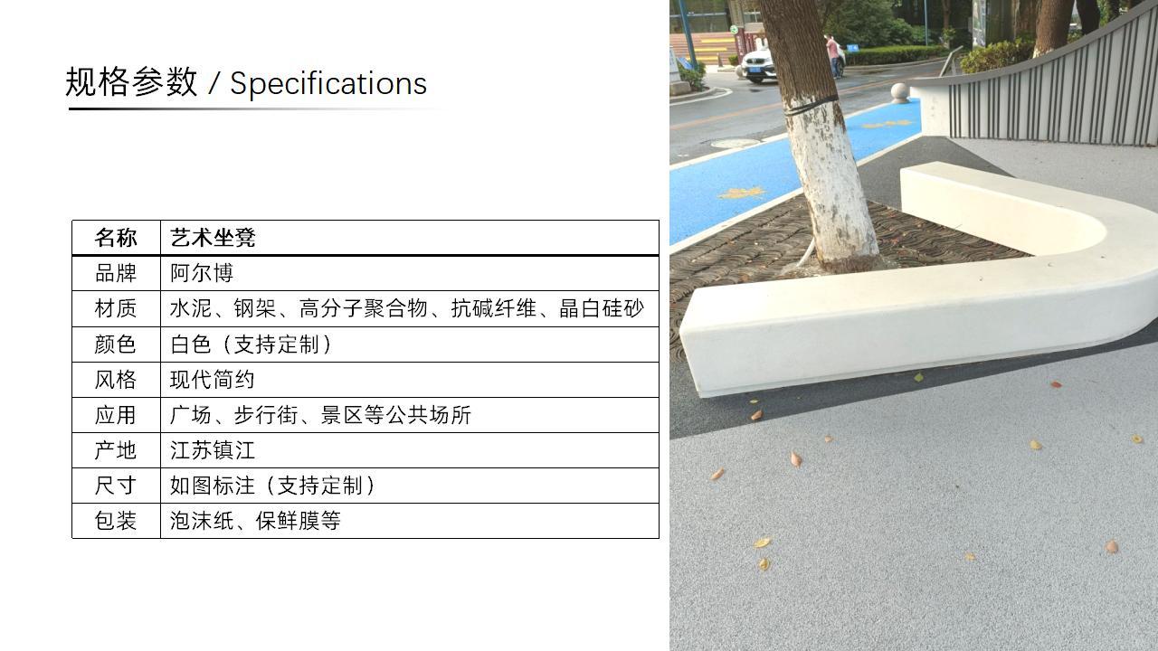 江阴艺术树池坐凳